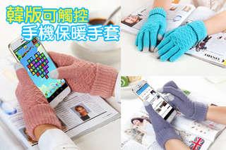 每雙只要50元起,即可享有韓版可觸控手機保暖手套〈任選1雙/2雙/4雙/8雙/12雙/20雙,顏色可選:藍/灰紫/粉/白〉