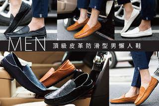 每雙只要349元起,即可享有頂級皮革防滑型男懶人鞋〈一雙/二雙/四雙/六雙,顏色可選:黑/棕/藍/白,尺寸可選:41/42/43/44〉