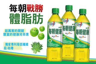 每瓶只要23元,即可享有每朝健康綠茶〈28瓶/48瓶/96瓶〉