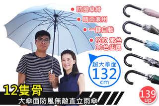 每入只要139元起,即可享有12隻骨大傘面防風無敵直立雨傘〈一入/二入/四入/六入/八入/十入,顏色可選:咖啡格/深藍格/灰黑格/藍綠格/藍黑格/黃綠格/水藍/粉色/墨綠/鐵灰〉