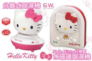只要399元起,即可享有Hello Kitty台灣製-除濕機等組合,皆為一年保固