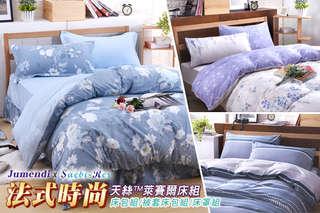 只要498元起,即可享有【喬曼帝Jumendi】法式時尚天絲™萊賽爾(枕套/被套/床包組/被套床包組)/Saebi-Rer天絲™萊賽爾(雙人/雙人加大)五件式床罩組等組合,多種款式可選