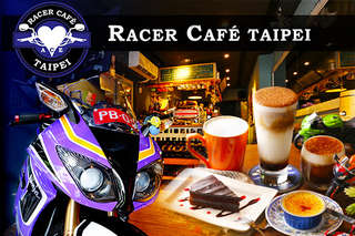 只要79元,即可享有【Racer Cafe Taipei】平假日皆可抵用120元消費金額〈特別推薦:5號夏威夷、7號君度香橙、愛爾蘭威士忌咖啡、奶昔(香草/香蕉/蘋果/草莓/薄荷/咖啡/巧克力/奇異果..