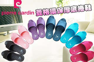 每雙只要82元起,即可享有【皮爾卡登】菱格環保厚底拖鞋〈2雙/4雙/8雙/12雙/16雙/25雙/40雙,顏色/尺寸可選:紫(S/M)/桃(S/M)/粉(S/M)/綠(L/XL)/藍(L/XL)/咖啡..