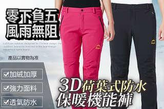 每入只要549元起,即可想有3D荷葉式防水加絨加厚三防保暖機能褲〈1入/2入/4入/8入,款式/顏色可選:A.男款(黑色/灰色/藏青)/B.女款(黑色/灰色/玫紅),尺寸可選:M/L/XL/2XL/3..
