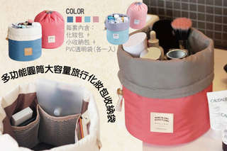 每套只要79元起,即可享有多功能圓筒大容量旅行化妝包收納袋〈任選1套/2套/4套/8套/12套/16套,每套內含:化妝包1入 + 小收納包1入 + PVC透明袋1入,顏色可選:玫紅/藍/薄荷綠/淡粉〉