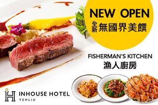 只要688元,即可享有【薆悅酒店野柳渡假館-FISHERMAN\