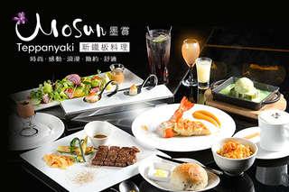 只要1200元起,即可享有【墨賞新鐵板料理】A.墨賞精緻海陸套餐 / B.主廚推薦海陸套餐