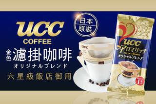 每包只要19元起,即可享有【UCC】六星級飯店御用-日本金色原裝濾掛咖啡〈20包/40包/60包/100包/200包〉