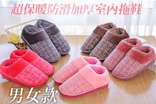 每雙只要139元起,即可享有超保暖防滑加厚包覆室內拖鞋〈1雙/2雙/4雙/8雙/12雙,款式/顏色/尺寸可選:男款(咖啡/灰,41~42 / 43~44)/女款(酒紅/粉紅/紅,36~38 / 39~..