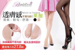 每入只要27.8元起,即可享有【BeautyFocus】台灣製果酸全透明絲褲襪/冰涼感透明絲褲襪〈任選6入/12入/24入/36入,款式可選:果酸款/涼感款,顏色可選:黑色/膚色〉