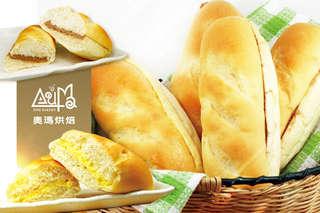 每入只要19元起,即可享有【奧瑪烘焙】維也納牛奶麵包〈12入/24入/36入/48入/60入(每6入限選同口味),口味可選:原味/巧克力〉