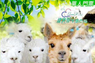 每張只要290元,即可享有【新竹-綠世界生態農場】單人門票(二張/三張/五張/五十張/一百張)