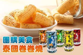 每罐只要76.7元起,即可享有泰國零食雅富卷卷燒〈任選1罐/3罐/5罐/10罐/12罐/16罐,口味可選:田園野菜/咖哩/番茄/玉米/海苔〉
