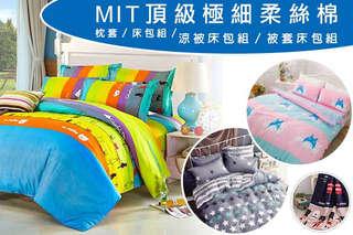 只要99.5元起,即可享有頂級極細柔絲棉枕套/床包組/涼被床包組/被套床包組等組合,多種花色可選