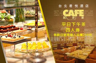 4人同行,每人只要625元起,即可享有【台北君悅酒店-凱菲屋】 平日下午茶自助吃到飽四人券(例假日使用每人加價250元)〈一張/二張〉