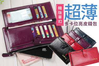 每入只要199元起,即可享有韓版超薄多卡位單扣亮皮手機錢包〈一入/二入/三入/四入/六入/八入,顏色可選:黑色/大紅色/紫色/藍色〉