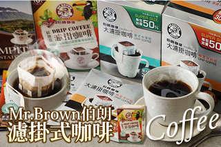 每盒只要129元起,即可享有【Mr. Brown伯朗咖啡】濾掛咖啡〈2盒/4盒/6盒,口味可選:巴西雨林聯盟認證/精選深烘焙大濾掛/義式中深焙大濾掛咖啡/印尼珍彼得莊園〉