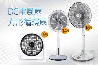 只要800元起,即可享有9吋方形循環扇/(16吋/14吋)DC直流馬達電風扇等組合