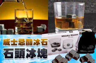 每顆只要17元起,即可享有威士忌酷冰石石頭冰塊〈9顆/18顆/36顆/54顆/72顆/108顆/144顆〉
