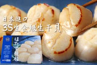 每顆只要27.5元起,即可享有日本進口3S生食級生干貝〈10顆/20顆/30顆/50顆/80顆/120顆/200顆〉