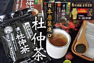 每袋只要15.3元起,即可享有【小林製藥】日本原裝進口-杜仲茶(濃)〈30袋/60袋/90袋/150袋/270袋/360袋〉