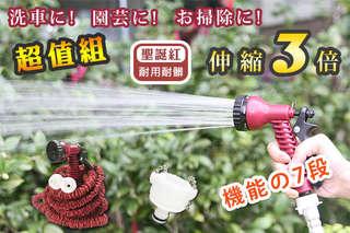 只要259元起,即可享有超值款-超強韌防爆高壓彈力伸縮水管(7.5M/15M/22.5M)〈1入/2入/4入〉