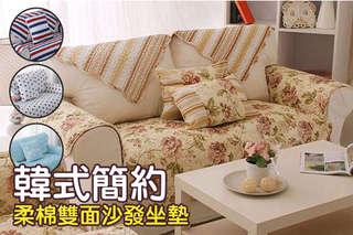 只要295元起,即可享有韓式四季簡約柔棉雙面沙發坐墊單人座/雙人座/三人座等組合,款式可選:牡丹條紋/藍色花之戀/美式條紋/仲夏愛心