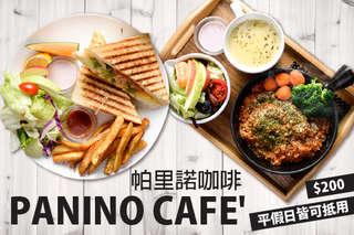 只要138元,即可享有【帕里諾 Panino caf\