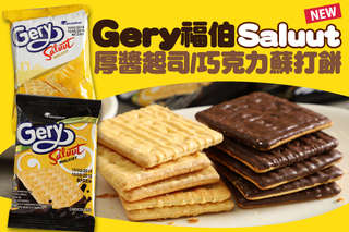 每包只要88.8元起,即可享有印尼超人氣【Gery福伯】厚醬起司/巧克力蘇打餅〈任選3包/6包/12包〉