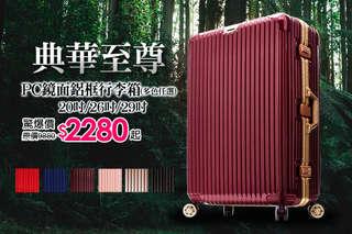 只要2280元起,即可享有【ZOCAI】典華至尊(20吋/26吋/29吋)PC鏡面鋁框行李箱1個,顏色可選:銀色/黑色/亮紅/玫瑰金/金色/寶藍/蒂芬妮藍/暗紅金/酒紅/粉紅