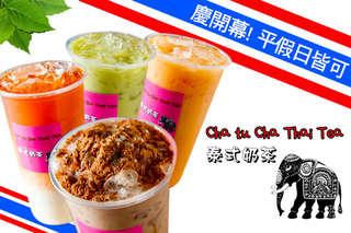 只要79元,即可享有【Cha tu Cha Thai Tea泰式奶茶】平假日皆可抵用100元消費金額〈特別推薦:恐龍美祿、紅茶拿鐵、咖啡、奶茶、奶綠、檸檬冰茶、綠茶、紅茶〉
