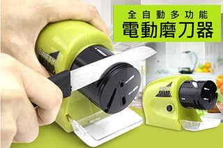 每入只要118元起,即可享有全自動多功能電動磨刀器〈1入/2入/4入/6入/8入/10入/15入〉