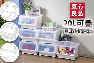 每入只要215元起,即可享有台灣製20L可疊直取式收納箱〈3入/6入/12入,顏色可選:透明/白色〉