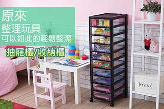 只要1660元起,即可享有台灣製愛莉莎萬用十層抽屜櫃/超大150L附輪五抽收納櫃等組合