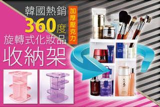 每入只要294元起,即可享有韓國熱銷360度加厚壓克力可旋轉式化妝品收納架〈任選1入/2入/3入/4入/6入,顏色可選:粉/紫/白〉