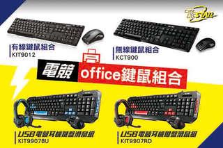 只要299元起,即可享有【T.C.STAR】USB有線鍵鼠組(KIT9012)/無線鍵鼠組(TCK900)/電競耳機鍵盤滑鼠組合包(KIT9907)等組合