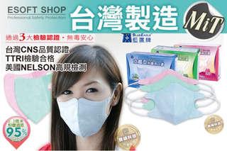 每盒只要157元起,即可享有台灣製【藍鷹牌】CNS認證高規格3D立體口罩-成人版〈任選2盒/6盒/9盒/12盒,顏色可選:藍色/粉色/綠色〉