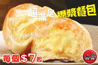 每包只要39元起,即可享有【老爸ㄟ廚房】黃金爆漿奶油餐包〈任選8包/15包/20包/30包,口味可選:奶油/奶酥〉