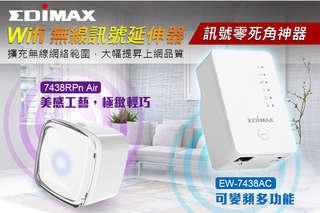 只要799元起,即可享有【EDIMAX 訊舟】EW-7438RPn Air N300 Wi-Fi無線訊號延伸器/EW-7438AC AC750 可變頻多功能無線訊號延伸器等組合