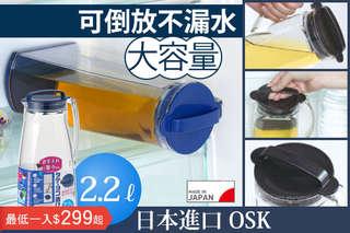 每入只要299元起,即可享有日本進口【OSK】可倒放不漏水大容量冷水壺(2.2L)〈一入/二入/三入/四入/六入/八入〉