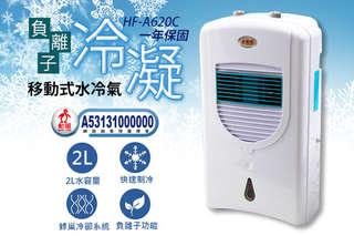只要1980元(免運費),即可享有【勳風】冰風暴冷凝負離子移動式水冷氣一台(HF-A620C),一年保固