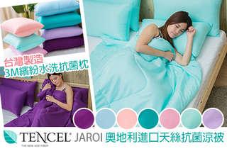 只要299元起,即可享有【JAROI】台灣製造-3M繽紛水洗抗菌枕/奧地利進口天絲抗菌涼被等組合,顏色可選:淡粉/淡紫/淡藍/深紫/湖水綠/蒂藍/鮭魚橘