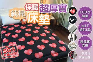 只要1299元起,即可享有台灣製MIT純棉保暖超厚實8cm歐風床墊單人3尺/單人加大3.5尺/雙人5尺/加大6尺/特大7尺1入,款式可選:白色戀人/葉葉生輝/大笨鐘/遇見愛/比薩斜塔/麋鹿/靜謐黑采