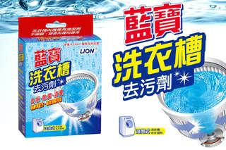 每盒只要35元起,即可享有【藍寶LION】洗衣槽去污劑〈5盒/10盒/15盒/20盒/30盒〉