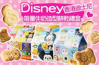 每盒只要99元起,即可享有香港迪士尼-限量牛奶造型餅乾禮盒〈1盒/4盒/6盒/10盒/14盒,款式隨機出貨:格子款/毛絨款/素描款〉