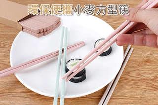 每雙只要16.9元起,即可享有環保便攜小麥方型筷〈20雙/40雙/80雙/200雙/400雙/800雙,顏色可選:純麥色/綠色/粉色〉