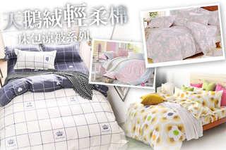 只要299元起,即可享有天鵝絨輕柔棉-單人床包兩件組/雙人床包三件組/雙人加大床包三件組/單人床包涼被三件組/雙人床包涼被四件組/雙人加大床包涼被四件組/涼被等組合,多種款式可選