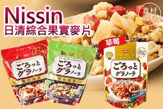 每包只要298元起,即可享有日本【Nissin】日清綜合果實麥片〈1包/2包/4包/8包/12包,口味可選:水果/抹茶/草莓〉