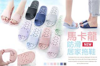 每雙只要79元起,即可享有馬卡龍瀝水防滑居家拖鞋〈任選1雙/2雙/4雙/8雙/12雙/24雙/36雙,款式/顏色可選:A.女M款(西瓜紅/紫)/B.女L款(綠/藍)/C.男款(黑/藏青)〉
